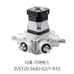 [SVS120-S4(6)-G2/1-R10] 다축 기어박스